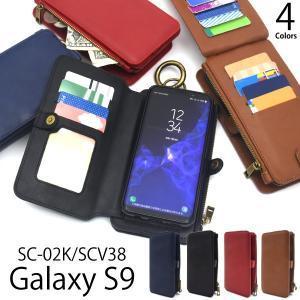 ギャラクシー スマホケース Galaxy S9 SC-02K/SCV38用 カード収納&ファスナーポケット付き手帳型ケース ギャラクシー S9 サムスン watch-me
