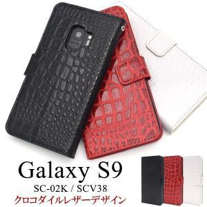 ギャラクシー スマホケース Galaxy S9 SC-02K/SCV38用 ワールドマップデザイン手帳型ケース  サムスン ギャラクシー エス ナイン watch-me
