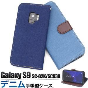 ギャラクシー スマホケース Galaxy S9 SC-02K/SCV38用 デニムデザイン手帳型ケース サムスン ギャラクシー エス ナイン watch-me