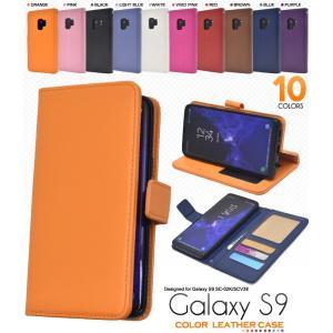 ギャラクシー スマホケース ギャラクシー ケース Galaxy S9 SC-02K/SCV38用 カラーレザー手帳型ケース サムスン ギャラクシー エス ナイン watch-me