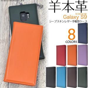 ギャラクシー スマホケース メール便 Galaxy S9 SC-02K/SCV38用 シープスキンレザー手帳型ケース サムスン ギャラクシー エス ナイン watch-me