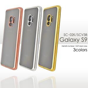 ギャラクシー スマホケース Galaxy S9 SC-02K/SCV38用 メタリックバンパーソフトクリアケース サムスン ギャラクシー エス ナイン watch-me