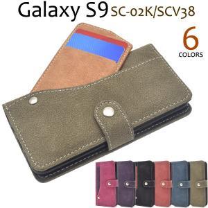 ギャラクシー スマホケース Galaxy S9 SC-02K/SCV38用 スライドカードポケット手帳型ケース  サムスン ギャラクシー エス ナイン watch-me