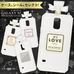 ギャラクシー スマホケース 受注生産品 GALAXY S5 SC-04F/SCL23用 リボン香水瓶ソフトケース|watch-me