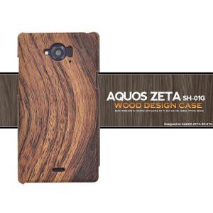 AQUOS ZETA SH-01G用 クウッドデザインケース docomo アクオス ゼータ SH-01G スマホケース スマホカバー watch-me