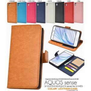 スマホケース アクオスセンス スマホケース 手帳型 AQUOS sense SH-01K/SHV40/SH-M05用 カラーレザーケースポーチ スマホカバー