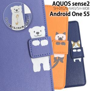 スマホケース 受注生産品AQUOS sense2用 手帳型どうぶつケースポーチ