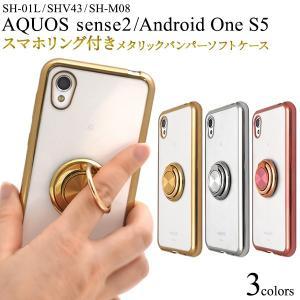 アクオス スマホケース AQUOS sense2 SH-01L用 スマホリング付きメタリックバンパーソフトクリアケース|watch-me