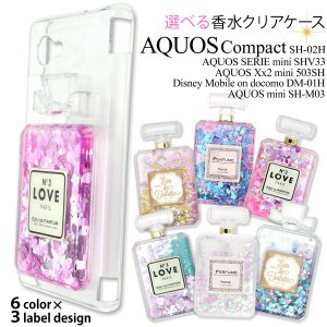 スマホケース 受注生産品 AQUOS Compact SH-02H用 オーダーメイド香水ケース watch-me