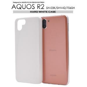アクオス スマホケース AQUOS R2 SH-03K/SHV42/Softbank706SH用 ハードホワイトケース シャープ アクオス R2 watch-me