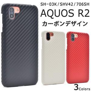 アクオス スマホケース アクオスR2 AQUOS R2 SH-03K/SHV42/Softbank706SH用 カーボンデザインケース シャープ アクオス R2 watch-me