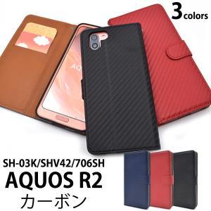 アクオス スマホケース アクオスR2 AQUOS R2 SH-03K/SHV42/Softbank706SH用 カーボンデザイン手帳型ケース シャープ アクオス R2 watch-me