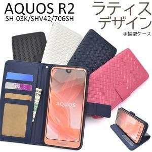 アクオス スマホケース AQUOS R2 SH-03K/SHV42/Softbank706SH用 ラティスデザイン手帳型ケース シャープ アクオス R2 watch-me
