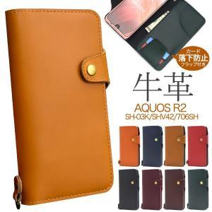 アクオス スマホケース AQUOS R2 SH-03K/SHV42/Softbank706SH用 牛革手帳型ケース シャープ アクオス R2|watch-me