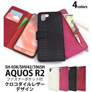 アクオス スマホケース AQUOS R2 SH-03K/SHV42/Softbank706SH用 クロコダイルレザーデザイン手帳型ケース シャープ アクオス R2 watch-me