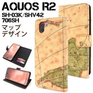 スマホケース アクオスR2 スマホケース AQUOS R2 SH-03K/SHV42/Softbank706SH用 ワールドマップデザイン手帳型ケース  シャープ アクオス R2