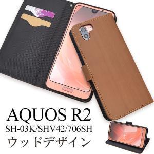 スマホケース アクオスR2 スマホケース AQUOS R2 SH-03K/SHV42/Softbank706SH用 ウッドデザイン手帳型ケース  シャープ アクオス R2