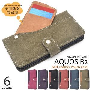 アクオス スマホケース AQUOS R2 SH-03K/SHV42/Softbank706SH用 スライドカードポケット手帳型ケース シャープ アクオス R2 watch-me