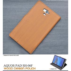 AQUOS PAD SH-06F用 ウッドデザインスタンドケースポーチ 横開き 手帳型 スタンド機能...
