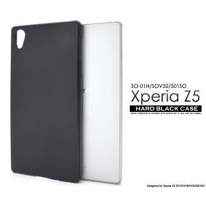 Xperia Z5(SO-01H/SOV32/501SO)用 ハードブラックケース エクスぺリアZ5 (docomo SO-01H/au SOV32/sb 501SO) スマホケース スマホカバー|watch-me