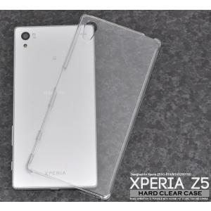 Xperia Z5(SO-01H/SOV32/501SO)用 ハードクリアケース エクスぺリアZ5 (docomo SO-01H/au SOV32/sb 501SO) スマホケース スマホカバー|watch-me