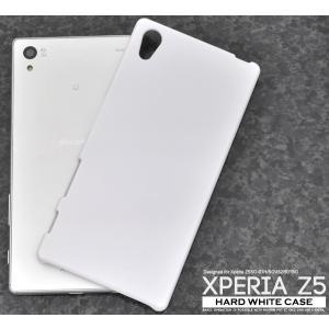 Xperia Z5(SO-01H/SOV32/501SO)用 ハードホワイトケース エクスぺリアZ5 (docomo SO-01H/au SOV32/sb 501SO) スマホケース スマホカバー|watch-me