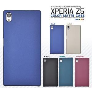 Xperia Z5(SO-01H/SOV32/501SO)用 マットカラーケース エクスぺリアZ5 (docomo SO-01H/au SOV32/sb 501SO) スマホケース スマホカバー|watch-me