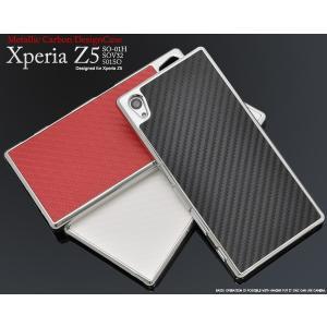 【送料無料】 Xperia Z5(SO-01H/SOV32/501SO)用 メタリックカーボンデザインケース エクスぺリアZ5 (docomo SO-01H/au SOV32/sb 501SO)|watch-me