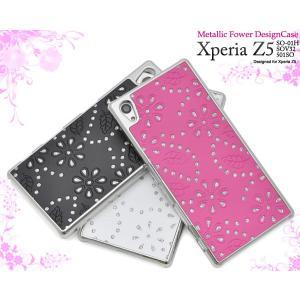 【送料無料】 Xperia Z5(SO-01H/SOV32/501SO)用 メタリックフラワーデザインケース エクスぺリアZ5 (docomo SO-01H/au SOV32/sb 501SO)|watch-me