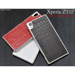 【送料無料】 Xperia Z5(SO-01H/SOV32/501SO)用 メタリッククロコダイルレザーデザインケース エクスぺリアZ5 (docomo SO-01H/au SOV32/sb 501SO)|watch-me