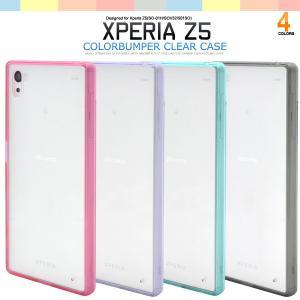 Xperia Z5(SO-01H/SOV32/501SO)用 カラーバンパークリアケース エクスぺリアZ5 (docomo SO-01H/au SOV32/sb 501SO)|watch-me