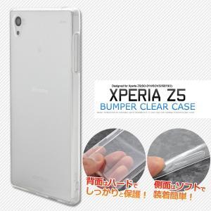 Xperia Z5(SO-01H/SOV32/501SO)用 バンパークリアケース エクスぺリアZ5 (docomo SO-01H/au SOV32/sb 501SO)|watch-me