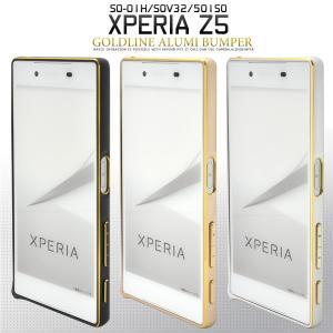 【アウトレット販売】 Xperia Z5(SO-01H/SOV32/501SO)用 ゴールドラインアルミバンパーケース エクスぺリアZ5 (docomo SO-01H/au SOV32/sb 501SO)|watch-me