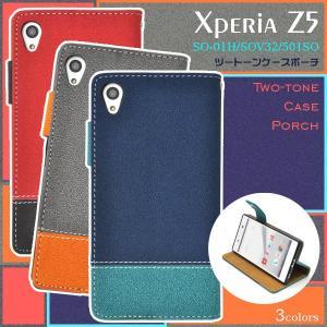 Xperia Z5(SO-01H/SOV32/501SO)用 ツートーンケースポーチ エクスぺリアZ5 (docomo SO-01H/au SOV32/sb 501SO) スマホケース スマホカバー|watch-me