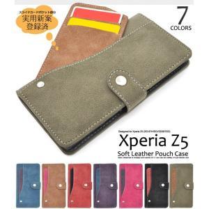 Xperia Z5(SO-01H/SOV32/501SO)用 スライドカードポケットソフトレザー エクスぺリアZ5 (docomo SO-01H/au SOV32/sb 501SO)|watch-me