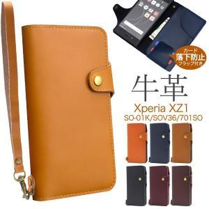 エクスぺリア スマホケース ストラップ XPERIA XZ1用 牛革手帳型ケース エクスぺリアXZ1 SO-01K SOV36 701SO|watch-me