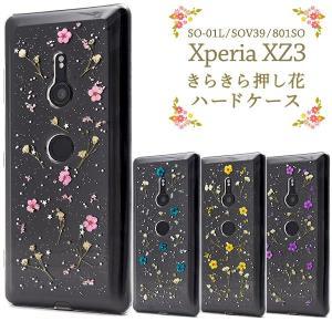 エクスぺリア スマホケース Xperia XZ3 SO-01L/SOV39/801SO用きらきら押し花ハードケース エクスぺリアXZ3 SO-01L/SOV39/801SO|watch-me