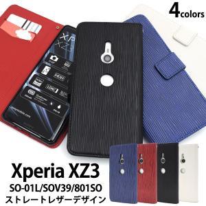 スマホケース Xperia XZ3 SO-01L用ストレートレザーデザイン手帳型ケース