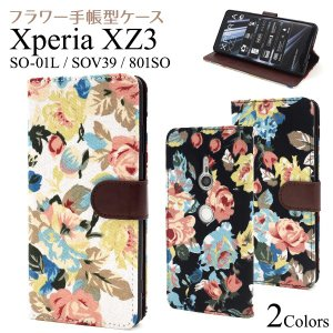 スマホケース Xperia XZ3 SO-01L/SOV39/801SO用フラワー手帳型ケース