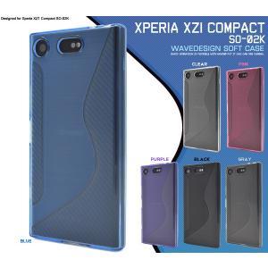 エクスぺリア スマホケース Xperia XZ1 Compact SO-02K用 ウェーブデザインラバーケース docomo エクスぺリアXZ1コンパクト SO-02K watch-me