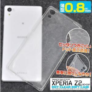 エクスぺリア スマホケース アウトレット商品 Xperia Z2 SO-03F用 ドットクリアソフトケース for docomo エクスぺリア Z2|watch-me
