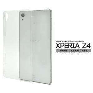 Xperia Z4(SO-03G/SOV31/402SO)用 ハードクリアケース ソニー エクスぺリアZ4|watch-me