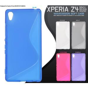 Xperia Z4(SO-03G/SOV31/402SO)用 ウェーブデザインラバーケース ソニー エクスぺリアZ4|watch-me