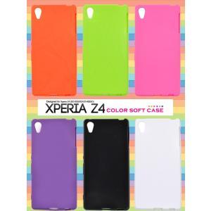 Xperia Z4(SO-03G/SOV31/402SO)用 カラーソフトケース ソニー エクスぺリアZ4|watch-me