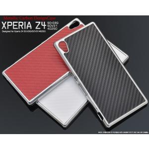 Xperia Z4(SO-03G/SOV31/402SO)用 メタリッククカーボンレザーデザイン ソニー エクスぺリアZ4|watch-me