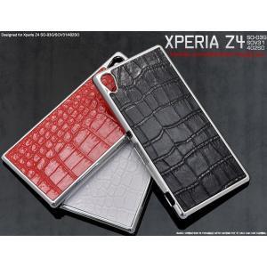 送料無料 Xperia Z4(SO-03G/SOV31/402SO)用 メタリッククロコダイルレザーデザイン ソニー エクスぺリアZ4|watch-me