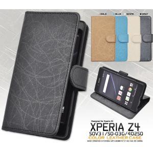 Xperia Z4(SO-03G/SOV31/402SO)用 和紙風カラーレザーデザインスタンド ソニー エクスぺリアZ4|watch-me