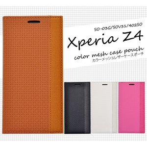 Xperia Z4(SO-03G/SOV31/402SO)用 カラーメッシュレザーケースポーチ ソニー エクスぺリアZ4|watch-me