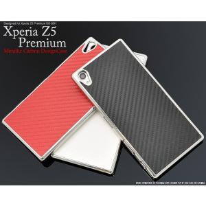 エクスぺリア スマホケース Xperia Z5 Premium SO-03H用 メタリックカーボンデザインケース docomo エクスペリアZ5 プレミアム SO-03H|watch-me