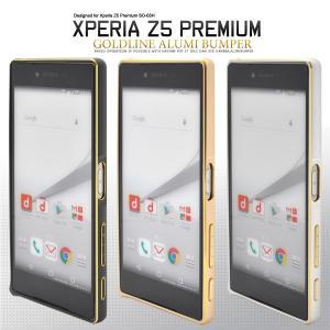 エクスぺリア スマホケース Xperia Z5 Premium SO-03H用 ゴールドラインアルミバンパーケース docomo エクスペリアZ5 プレミアム SO-03H|watch-me